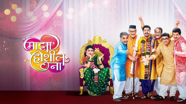 Majha Hoshil Na Zee Marathi Serial