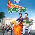 Mrs. Mukhyamantri Zee Marathi Serial