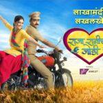 Raja Ranichi Ga Jodi Marathi Serial Cast Wiki Actor Actress Real Names Colors Marathi