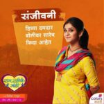 Sanjivani Real name Raja Rani Chi Ga Jodi Colors Marathi Serial