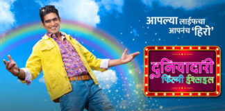 Duniyadaari Filmy Isshtyle Cast Wiki Photos Actor Actress Real Names Sony marathi Serial