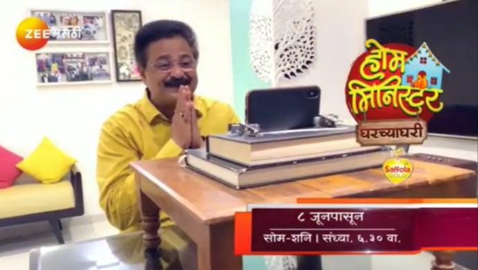 Home Minister Gharoghari Cast Wiki Photos Zee Marathi