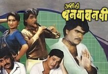 Ashi Banwa banwi - Spend Yari Dosticha Special Sunday with Zee Talkies