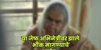 Surekha Sikri On Financial Help