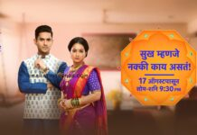Sukh Mhanje Nakki Kay Asta Star Pravah Serial Cast Crew Photos Actor Actress Real Names