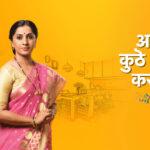 Aai Kuthe Kay Karte Star Pravah Serial Cast Crew Wiki Photos Actress Real Name
