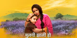Mulgi Zali Ho Cast, Photos, Actress Real Names, Wiki, Star Pravah Marathi Serial
