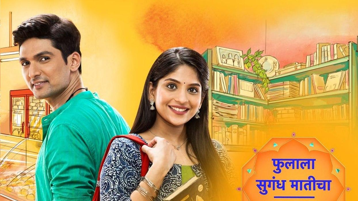 Phulala Sugandha Maticha Star Pravah Serial Cast Photos Actor Actress Real Names Wiki