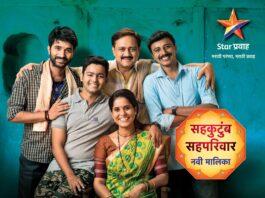 Sahkutumb Sahaparivar Star Pravah Marathi Serial Cast Actress Actor Real Names Story Photos Wiki