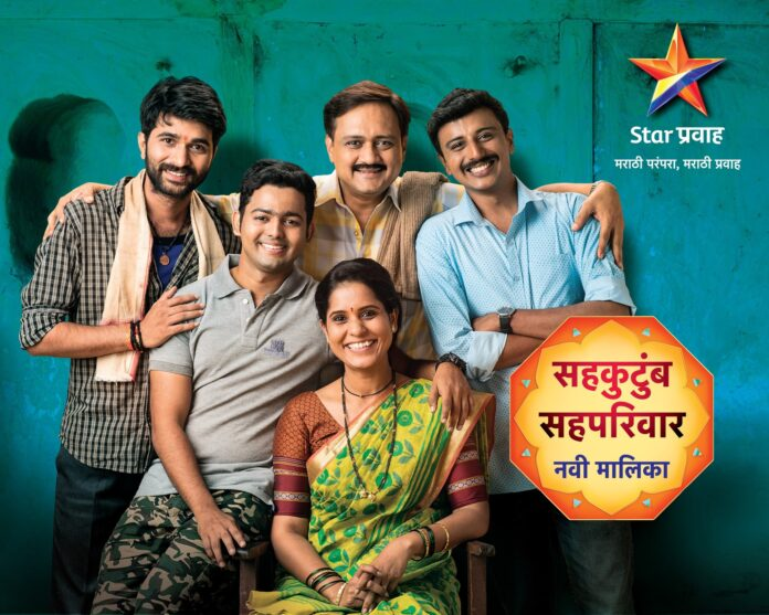 Sahkutumb Sahaparivar Star Pravah Marathi Serial Cast Actress Actor Real Names Story Photos Wiki