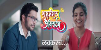 Shubhmangal Online Colors Marathi New Serial Cast Sayali Sanjiv Photos Wiki Suyash Tilak Real Names