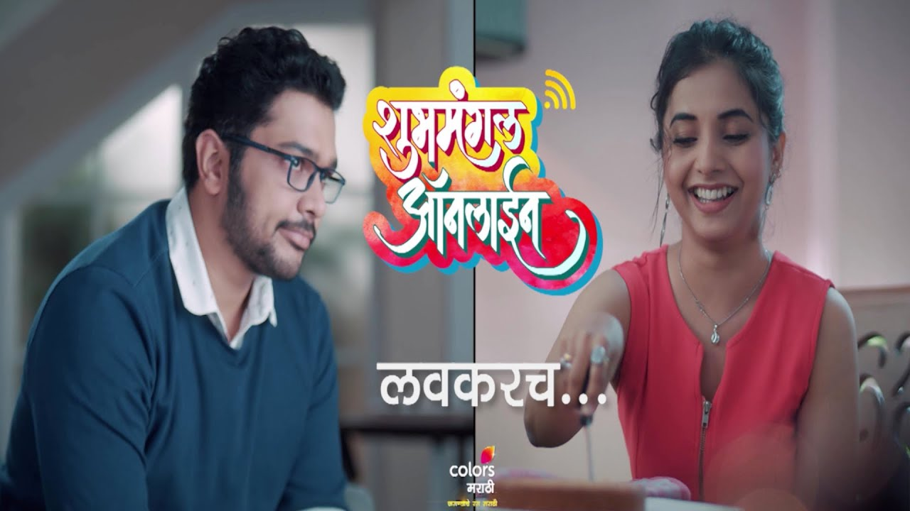 Shubhmangal Online Colors Marathi New Serial Cast Sayali Sanjiv Photos Wiki Suyash Tilak Real Names