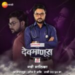 DevManus Marathi Serial