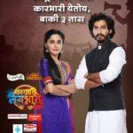 Karbhari Lai bhari Zee Marathi Serial