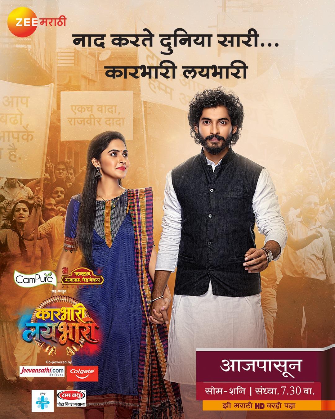 Karbhari Laybhari Zee Marathi Serial