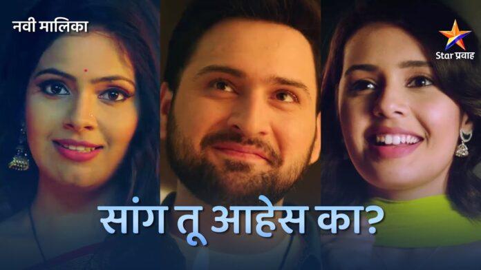 Sang Tu Ahes Ka Cast, Wiki, Photos, Actor Actress Real Names Star Pravah New Marathi Serial