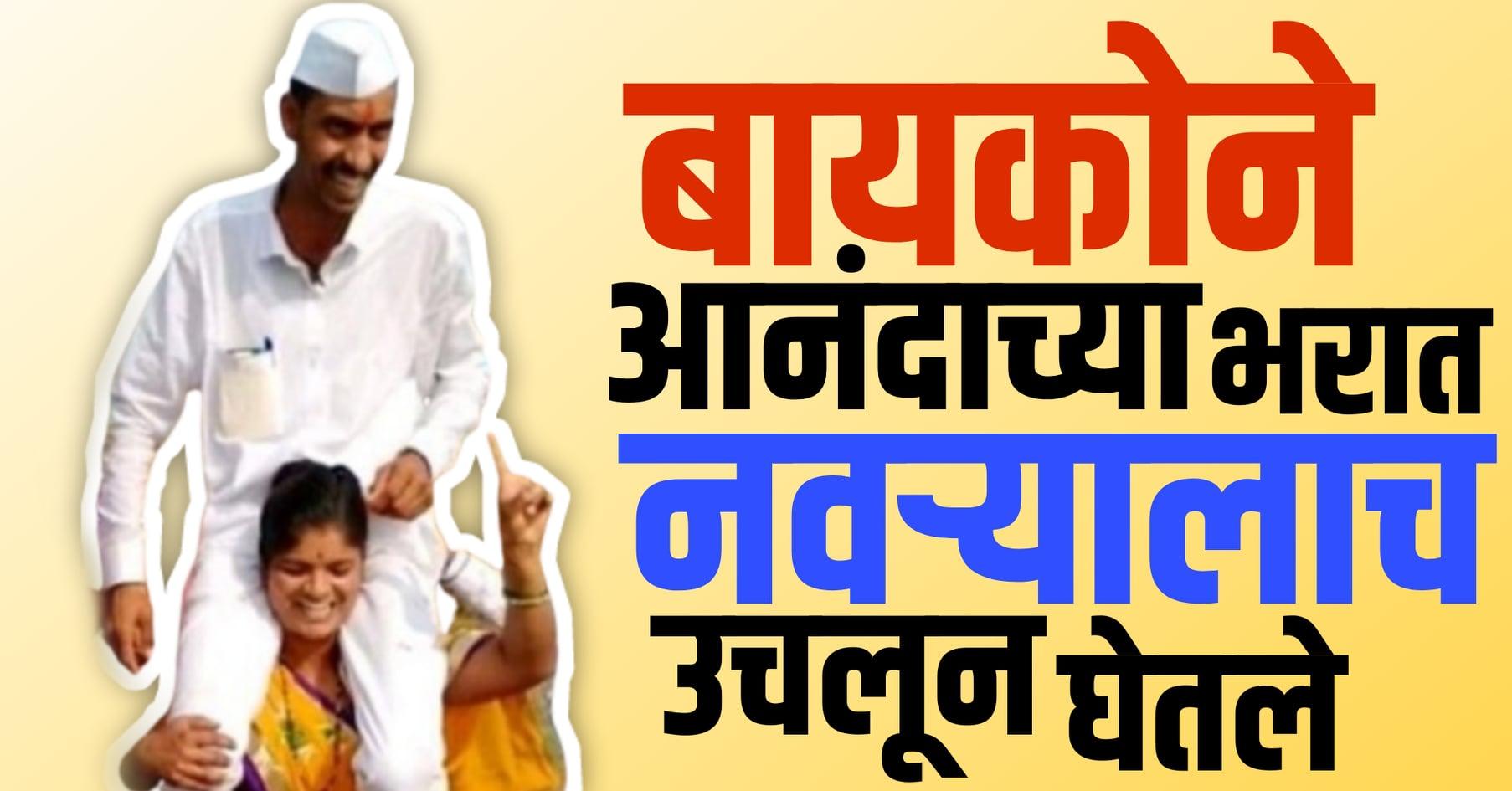 Maharashtra Grampanchayat Nivadnuk wife carried her husband on her shoulders