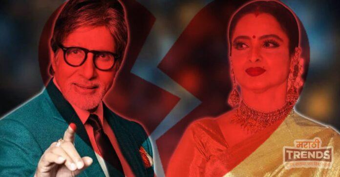 जाणून घ्या का झाला सुपर स्टार अमिताभ बच्चनचा Breakup