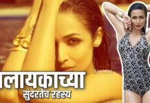mailka arora khan young beauty fitness triks tips secrets in marathi