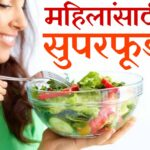 superfoods for women for health fit strong lifestyle