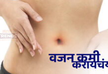 weight loss marathi tips