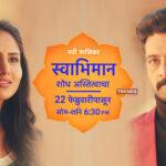 Swabhiman Marathi Serial Cast Wiki Actress Actor Real Names