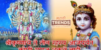 krishna three secret explained marathi trends