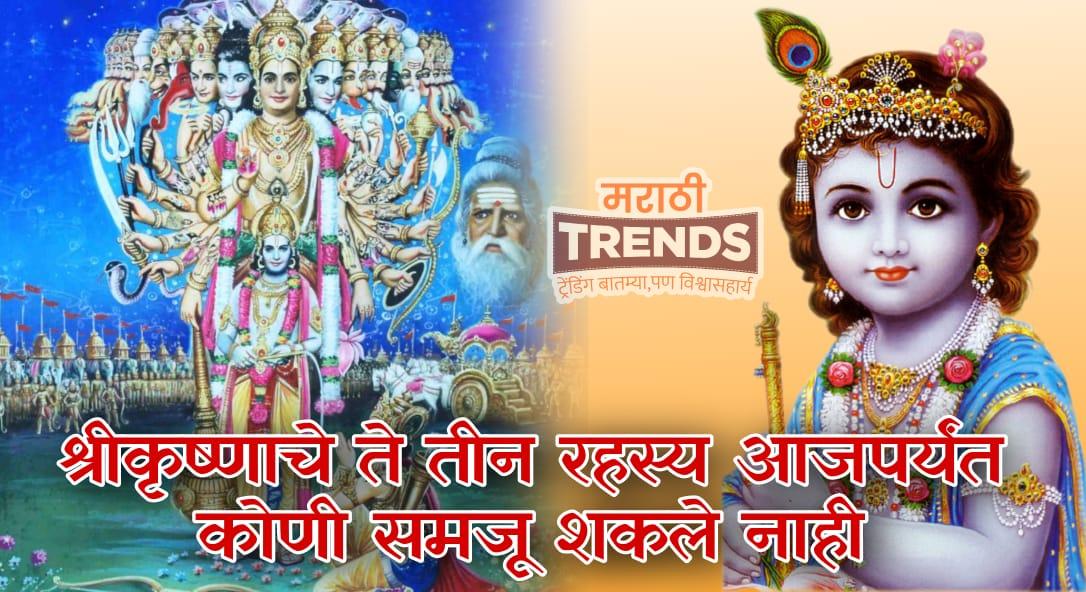 krishna three secret explained marathi trends
