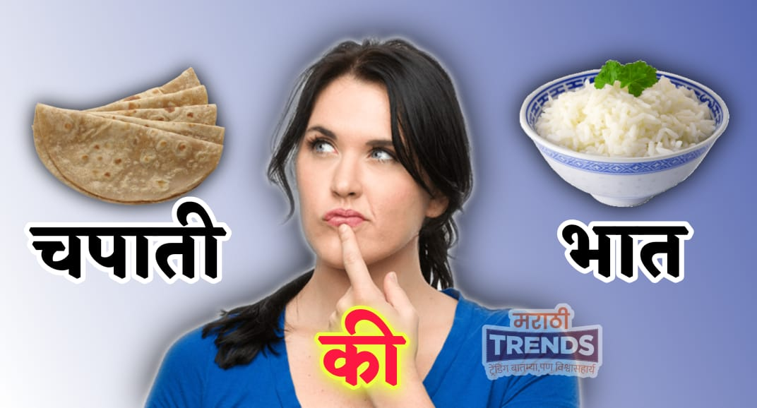 rice-fir-weight-loss-chapati-wheat-fat-percentage-good-health-benifit-bad-in-marathi-trends