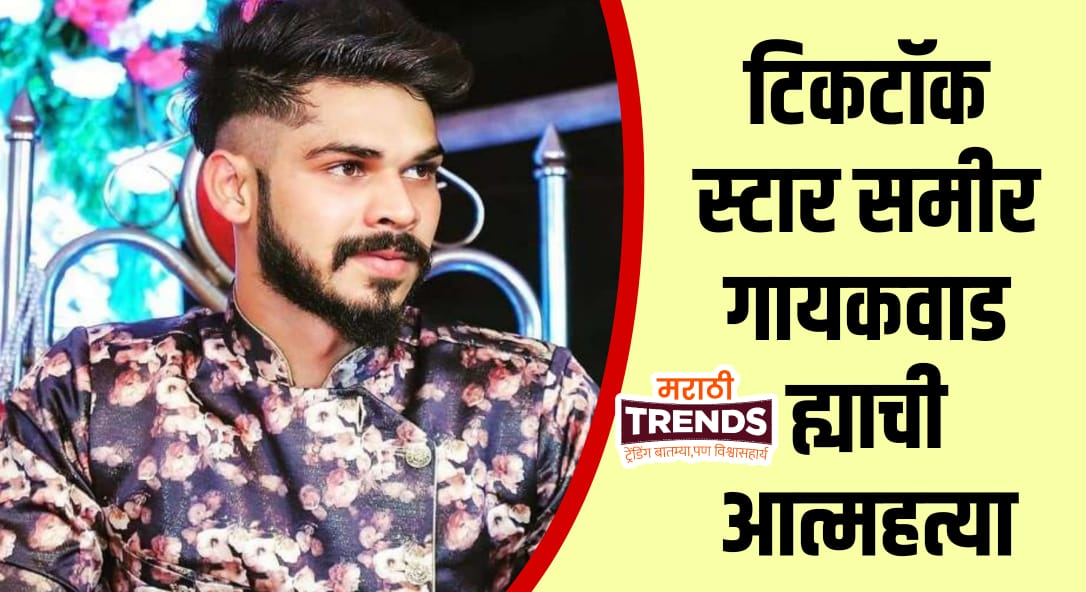 sameer gaikwad sucide story reallity sad news accident fan girlfriend insa tik tok sta