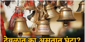 घंटा temple-bell-reason-sound-vibes-truth-myth tarathitrends