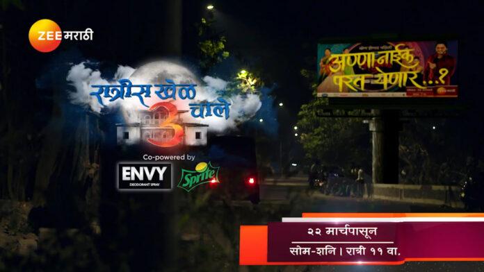 Ratris Khel Chale 3 Zee Marathi Serial