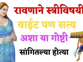 Ravan-expalin-truth-female-secrets-face-truth-words-ramayan-ram-laxman-sita-kalyuga-satyuga
