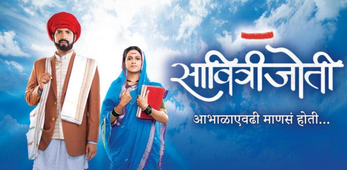 Savitrijoti Sony Marathi Serial Cast Wiki Actress Actor Real Names