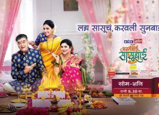 Aggabai-Sasubai-Zee-Marathi-Serial-Poster