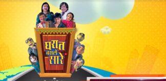 Gharat Basale Saare Cast Wiki Photos Zee marathi Serial