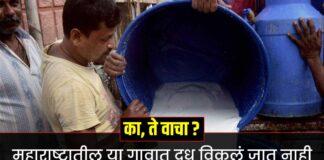 Free-Milk-Village-in-Maharashtra