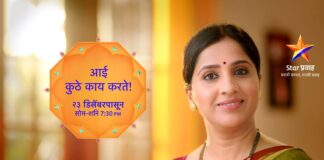 Aai Kuthe Kay Karte Star Pravah Serial Cast Crew Wiki Photos