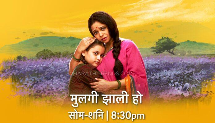 Mulgi Zali Ho Cast, Photos, Actress Real Names, Wiki, Star Pravah Marathi Serial