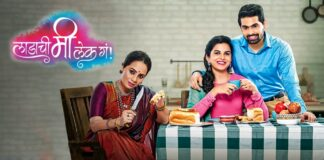 Ladachi Mi Lek Ga Zee Marathi Serial Cast Wiki Bio Photos Actress Actor