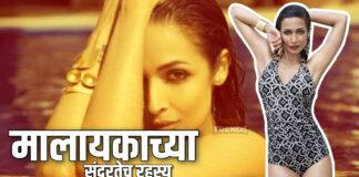 mailka arora khan young beauty fitness triks tips secrets in marathi