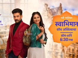 Swabhiman Shodh Atitvacha Star Pravah Serial Cast Wiki Photos Actor Actress Real Names