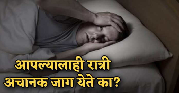 रात्री-अचानक-जाग-येते-marathitrends-ghost-story-bramha-muhurt-benifit-spiritual-life